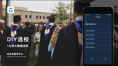 途鹰留学-留学、美国留学服务 screenshot three