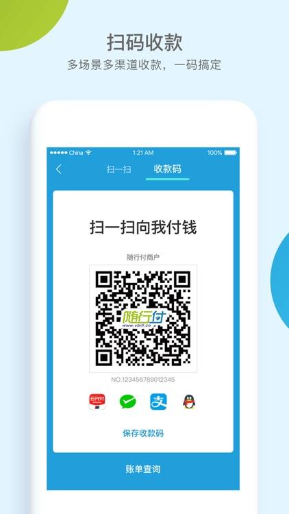 随行付收银台-移动支付收款记账工具 screenshot-3