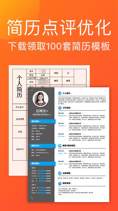应聘宝 screenshot 2
