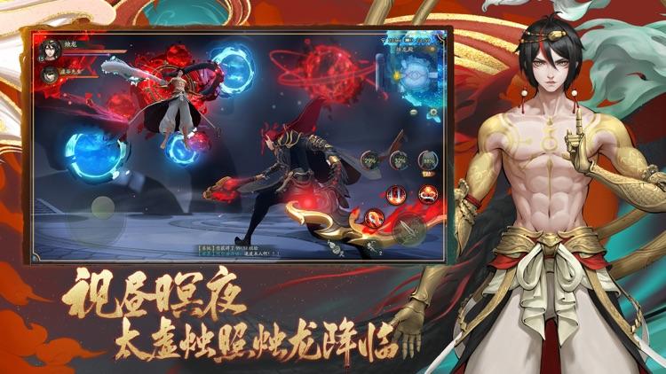 梦回神都 screenshot-3