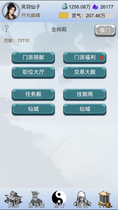 我想修仙 screenshot 2