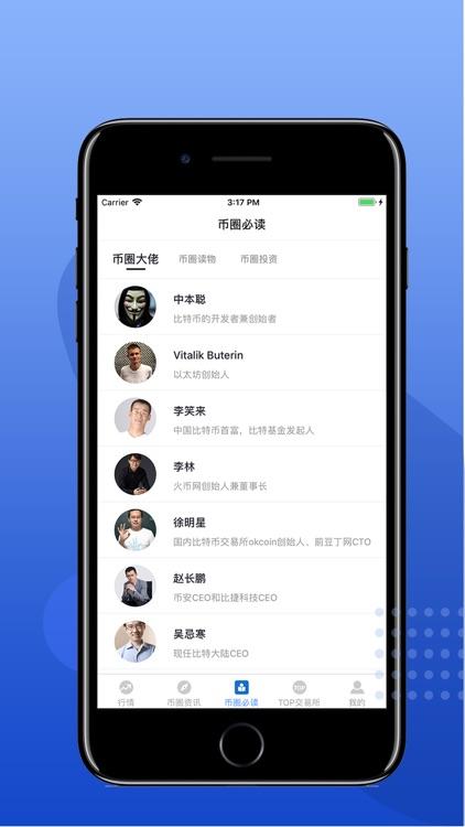 币大师-比特币行情助手 screenshot-3