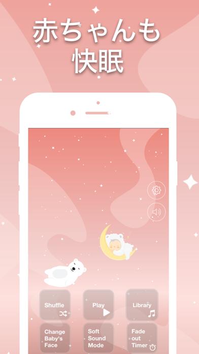 ぐっすり赤ちゃん 泣き止みアプリ あかちゃんの寝かしつけにのおすすめ画像1