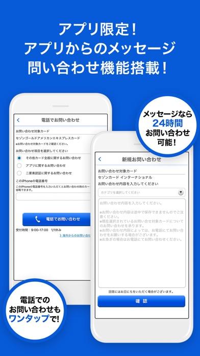 セゾンPortal/クレジット管理 ScreenShot3