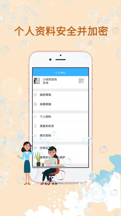 勇闯聊吧 screenshot-1