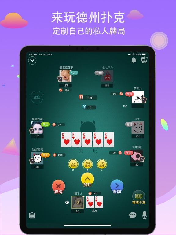 来玩 - 德州扑克约局神器 screenshot 10