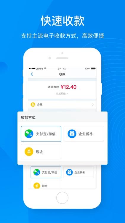 二维火收银-商户管理生意记账手机收银系统 screenshot-3