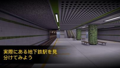 メトロ・ゴー:地下鉄電車の運転のおすすめ画像4