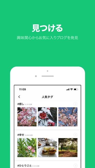 LINE BLOG Screenshot