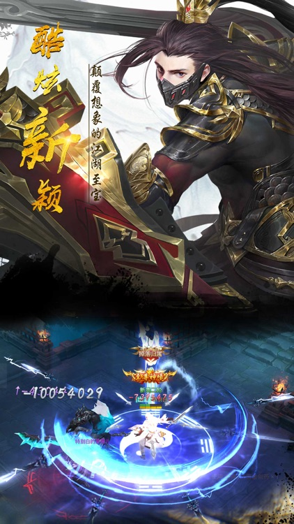 豪侠武林-经典角色扮演武侠游戏 screenshot-4
