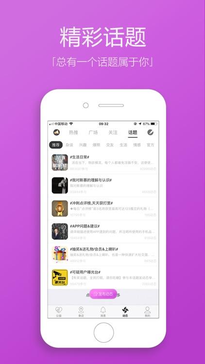 圣魔-Plus screenshot-3