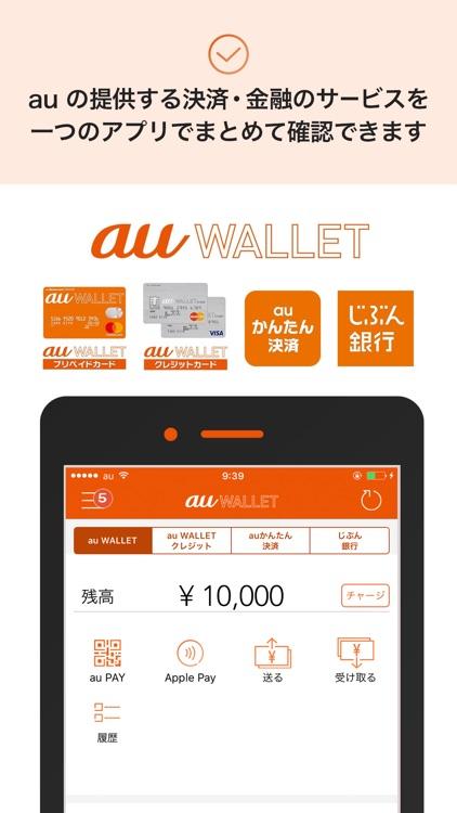 au WALLET-au PAYも使えるスマホ決済アプリ screenshot-4