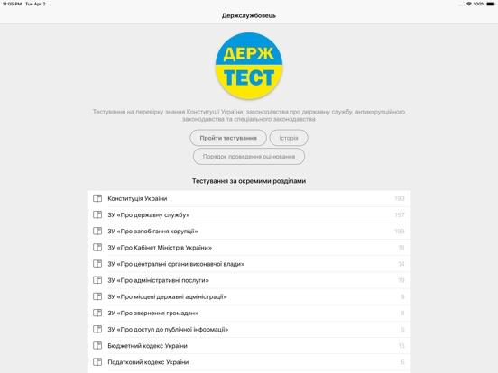 Тест держслужбовця України screenshot 11
