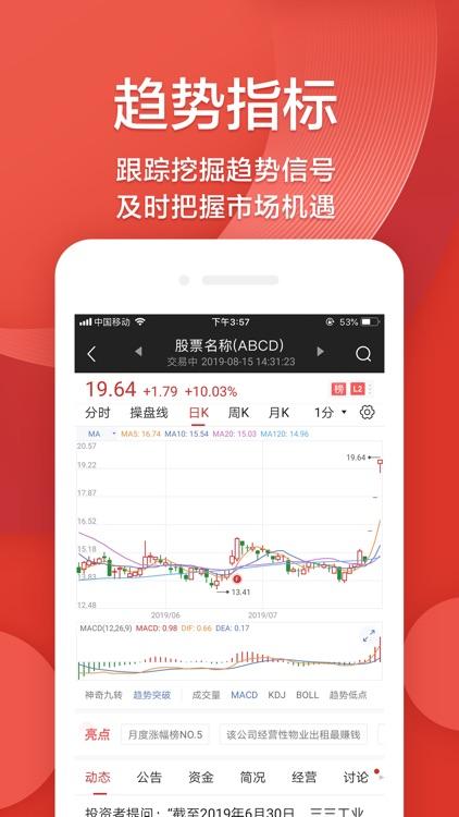 海豚股票 screenshot-3