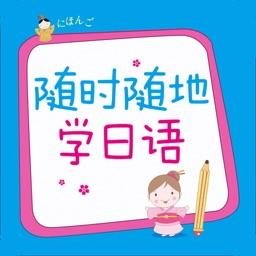 日语随时随地学 - 口袋里的随身日语老师