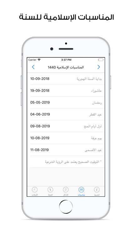 مؤذن السعودية -مطابق لأم القرى screenshot-7