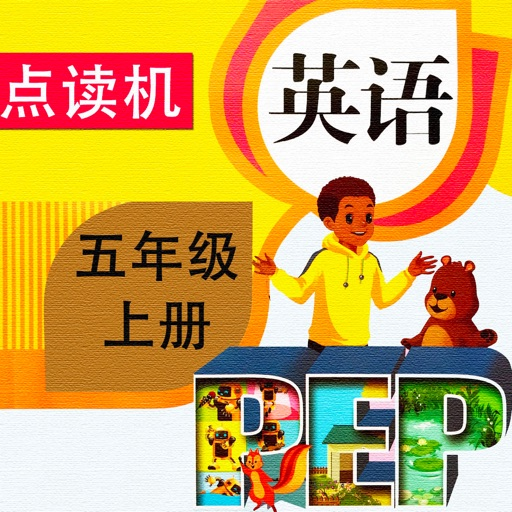 PEP人教版小学英语五年级上册同步教材点读机