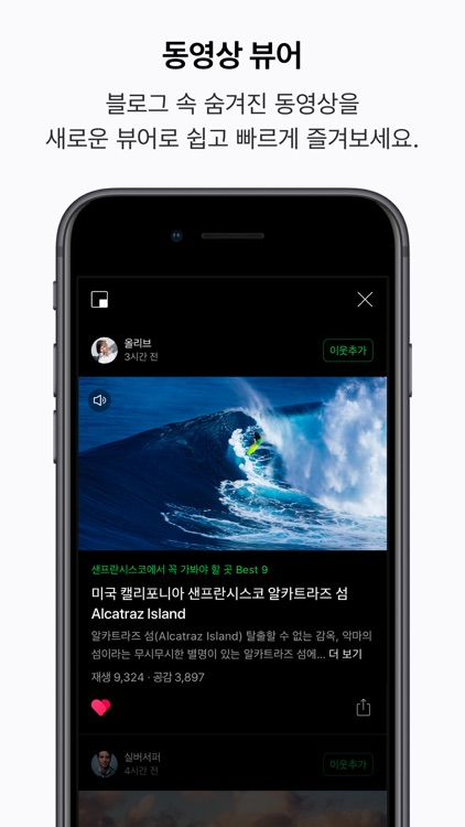 네이버 블로그 - Naver Blog screenshot-3