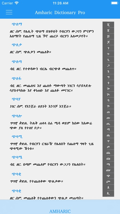 Amharic Amharic dictionary screenshot-7