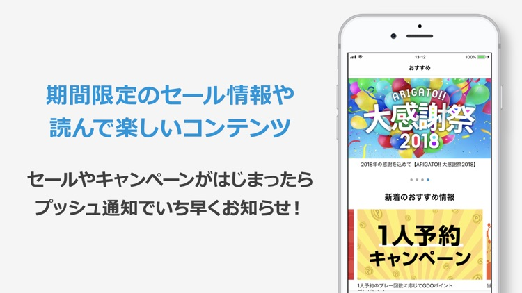 ゴルフ場予約 -GDO(ゴルフダイジェスト・オンライン)- screenshot-3