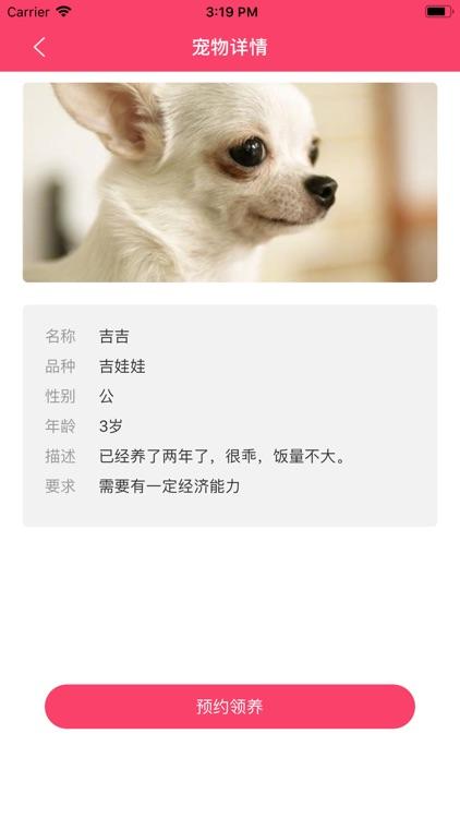 宠之有幸 screenshot-2