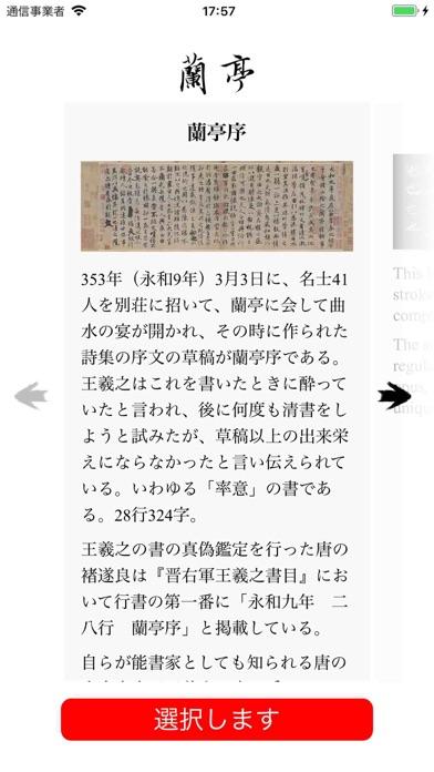 生の習字帳 ScreenShot4