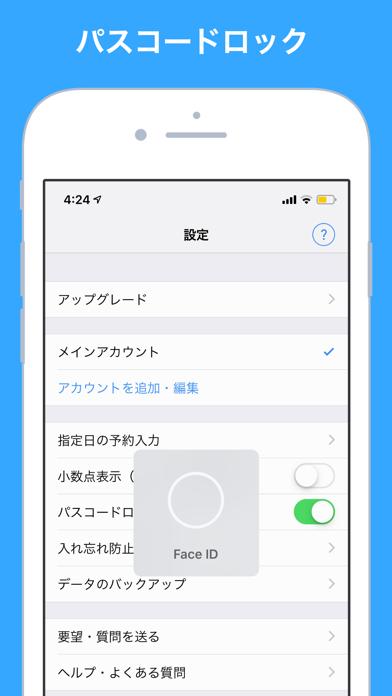 家計簿Zeny シンプルな家計簿アプリのおすすめ画像6