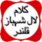 App Icon for Kalam Lal Shahbaz Qalandar App in United States IOS App Store