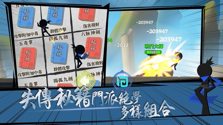我功夫賊溜 screenshot-3