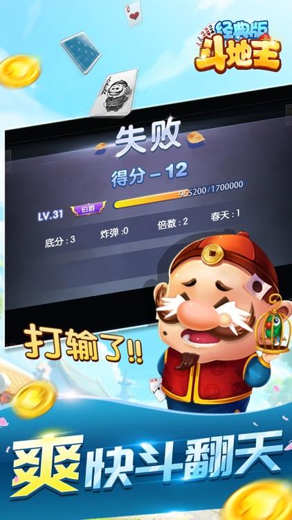 斗地主 单机斗地主单机版全民棋牌比赛 screenshot-9