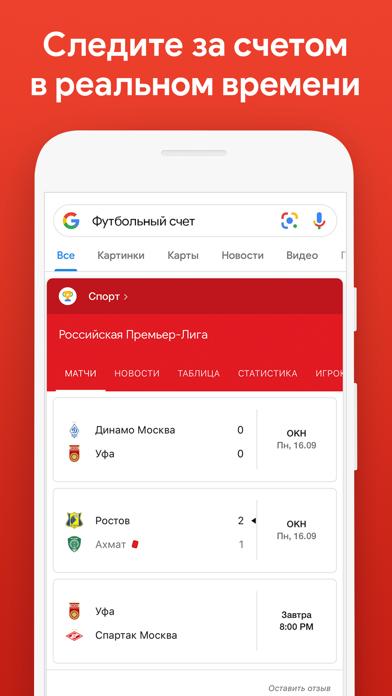 Google для ПК 1