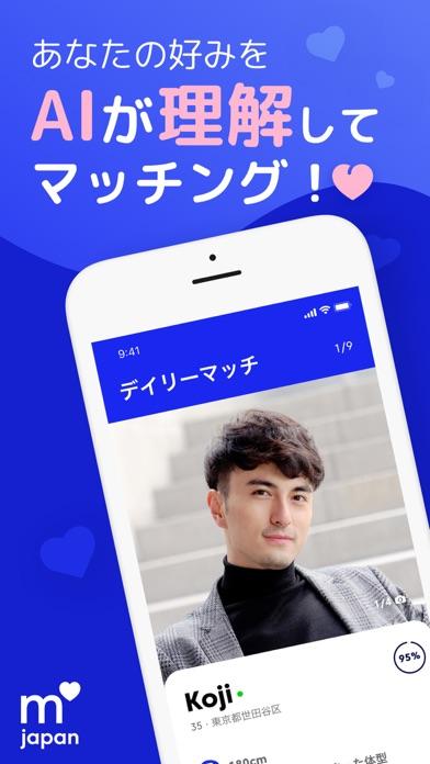 Match Japan 世界最大級の恋愛・結婚マッチングアプ ScreenShot1