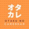オタカレ 〜オタクのための今日は何の日カレンダー - iPhoneアプリ