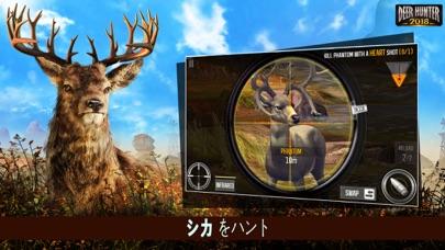 Deer Hunter 2018のおすすめ画像1