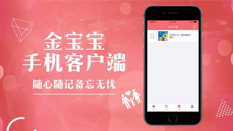 金宝宝手机客户端-育儿教育 screenshot-3