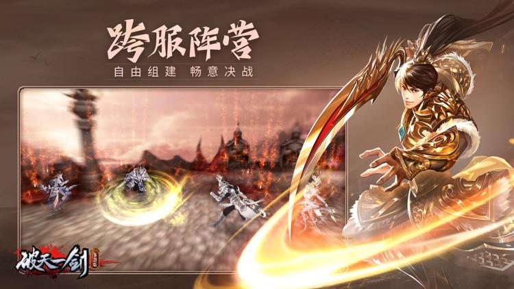 破天一剑 - 官方正版 screenshot-4