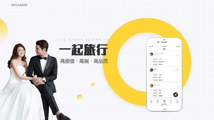 有伴-附近的人社交App screenshot-3