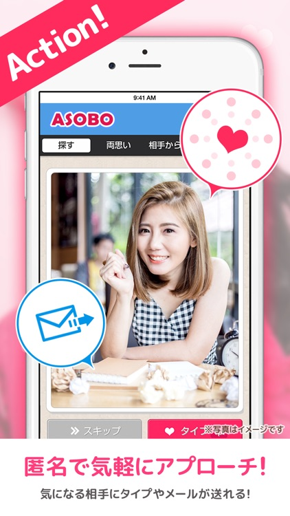 ASOBO(あそぼ)恋活・婚活・趣味友の出会い応援アプリ