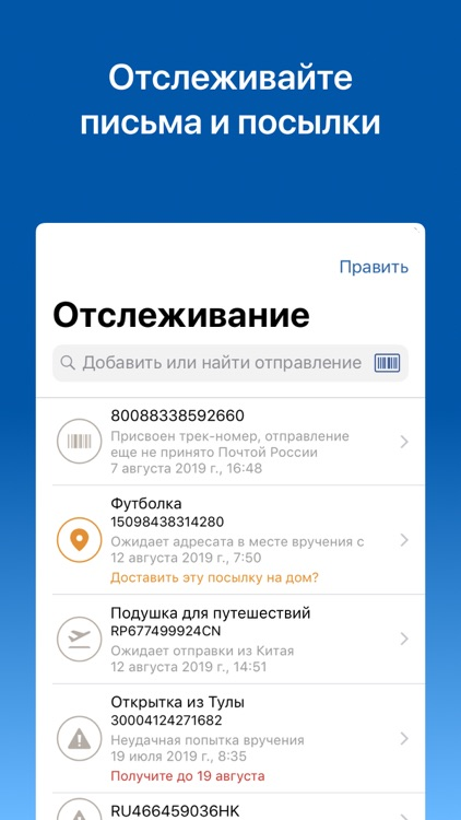 Почта России screenshot-4