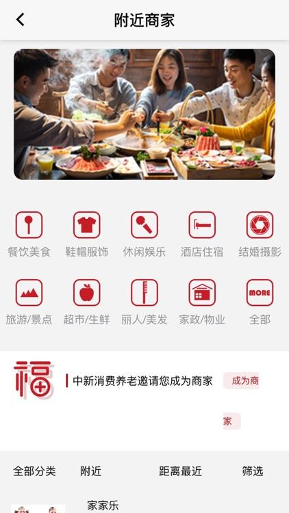中新消费养老 screenshot-3