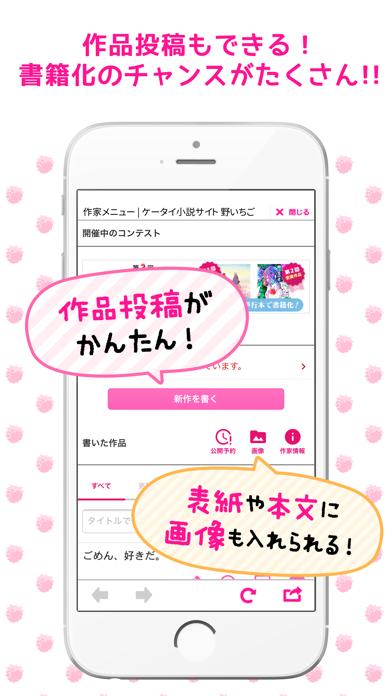 野いちご - 小説アプリ ScreenShot4