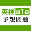 英検®準1級予想問題ドリル - iPhoneアプリ