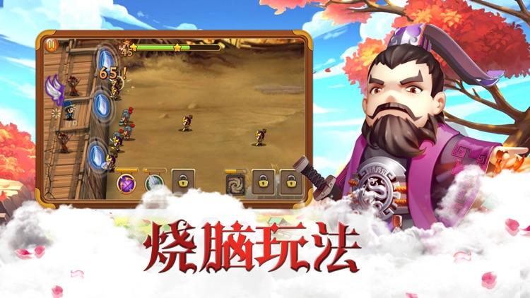 主公来了-三国保卫战 screenshot-3