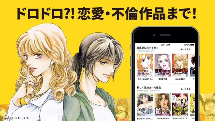 マンガKING - 人気マンガが全巻読み放題の漫画アプリ! screenshot-5