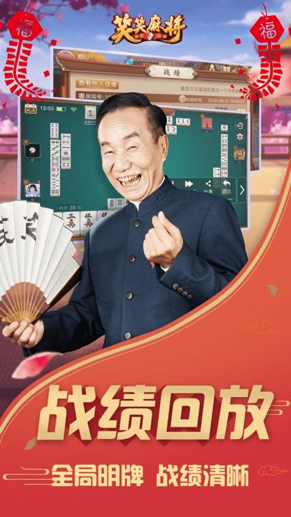 笑笑四川麻将-经典麻将竞技游戏 screenshot-3