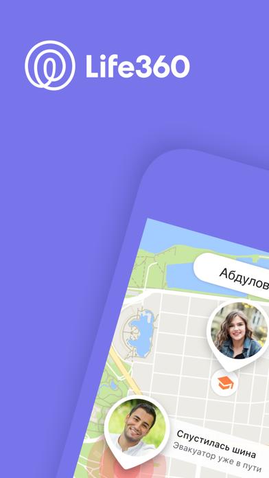 Скачать Life360 - найти друзей и семью для ПК