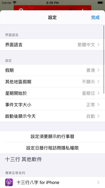 懷舊日曆 - 十三行作品 screenshot-5