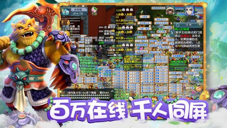 梦幻西游互通版 screenshot-4