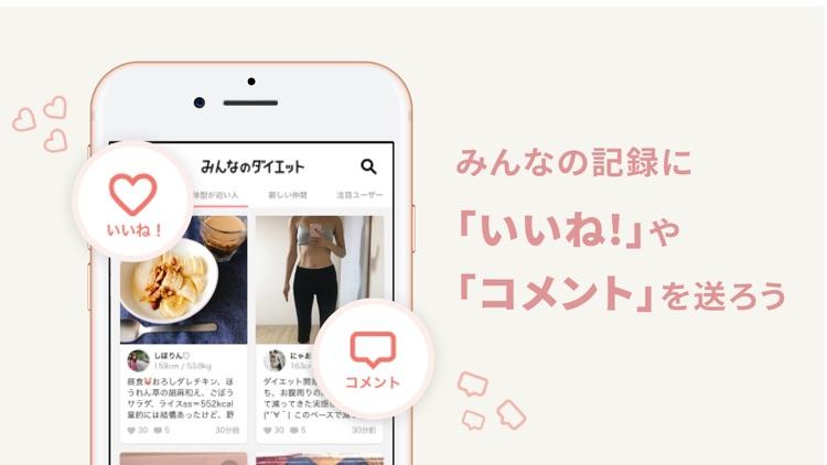 みんなのダイエット - ヘルス仲間と励ましあう女性限定SNS screenshot-3