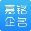 公司起名—嘉铭公司取名测名软件